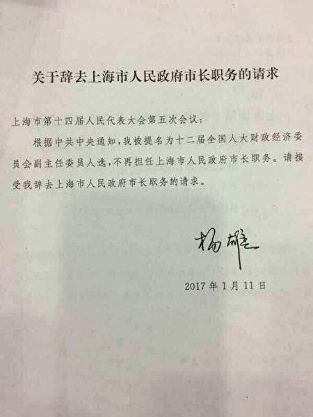 網路上流傳上海市長楊雄辭職信。(取自海外博訊網)