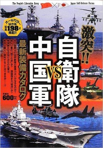 中日衝突是日本軍事書籍的熱門題材。
