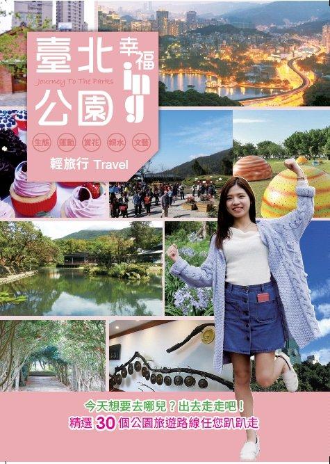 台北市工務局公園處推輕旅行電子書,幫助市民可以走訪台北市區附近的大小公園、名勝。(台北市公園處提供)