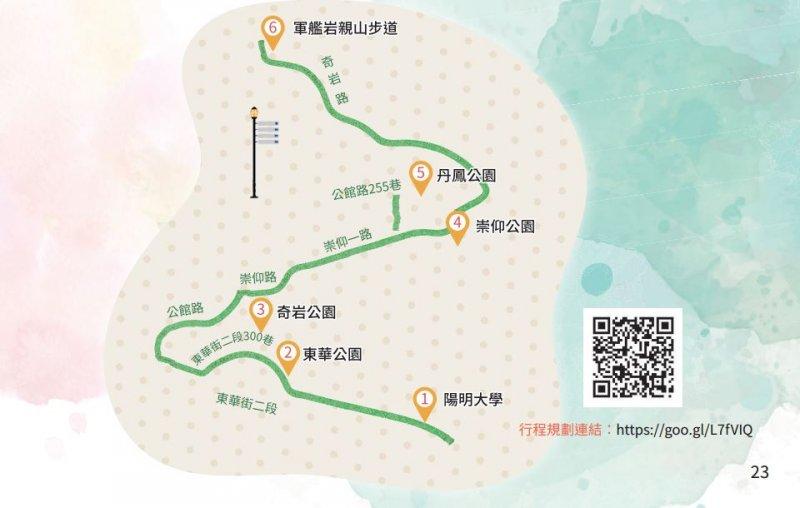 2017-01-19-幸福ing臺北公園輕旅行電子書02-取自電子書內頁