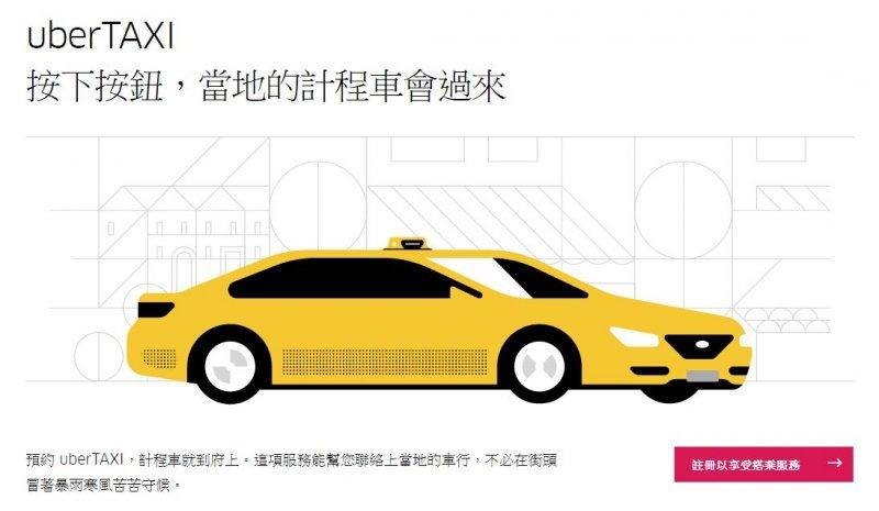 2017-01-19-uber攜手計程車業者推出ubertaxi服務-取自uber網站