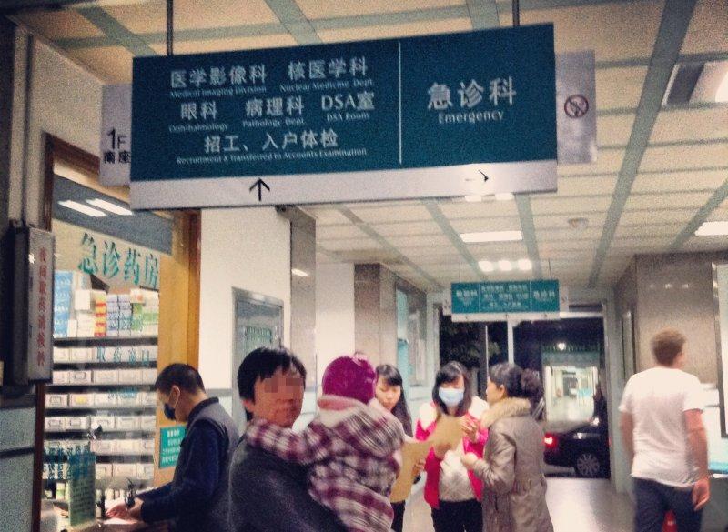 中國大陸醫院共分3級、10等,但因人多使然,患者在急診室比鄰而「坐」打點滴、病患家屬霸佔病床等混亂場面,屢見不鮮。(取自flicker@rose_symotiuk)