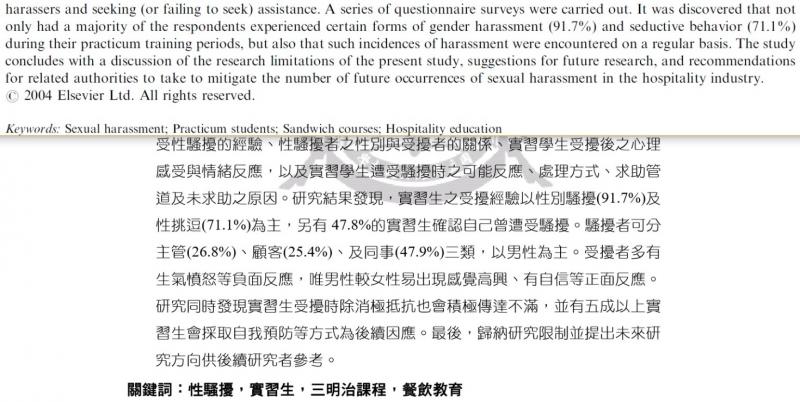 圖5: 單人作(2006, p.51)Abstract翻譯自雙人作(2003, p.215)「摘要」。(劉任昌提供)