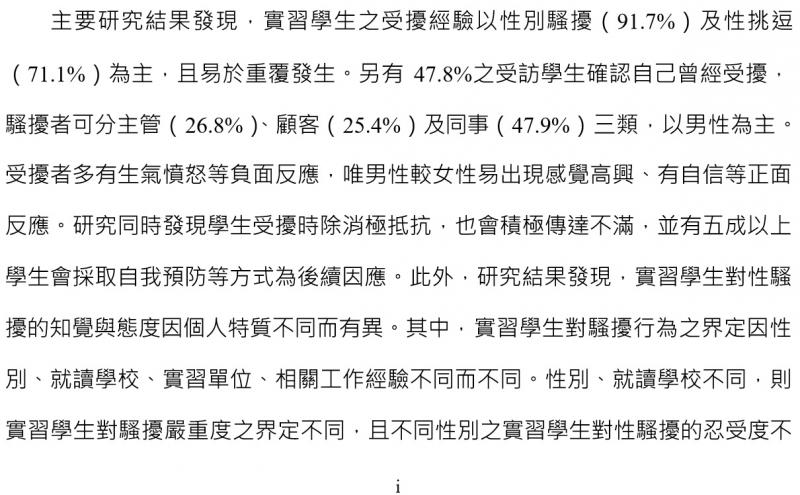 圖6: 黃同學(2003, p. i)碩士論文摘要。(劉任昌提供)