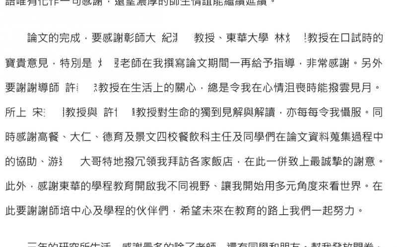 圖7: 黃同學(2003, p. i)碩士論文謝詞。可自國家圖書館下載全文,我刻意抹除相關人全名,是避免相關人士被無故詢問、打擾。(劉任昌提供)