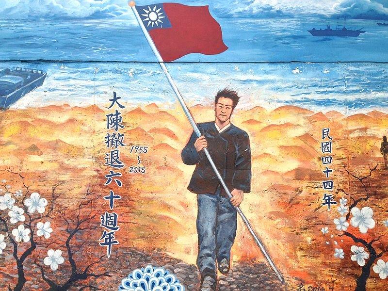旗津大陳社區彩繪牆(取自維基百科)