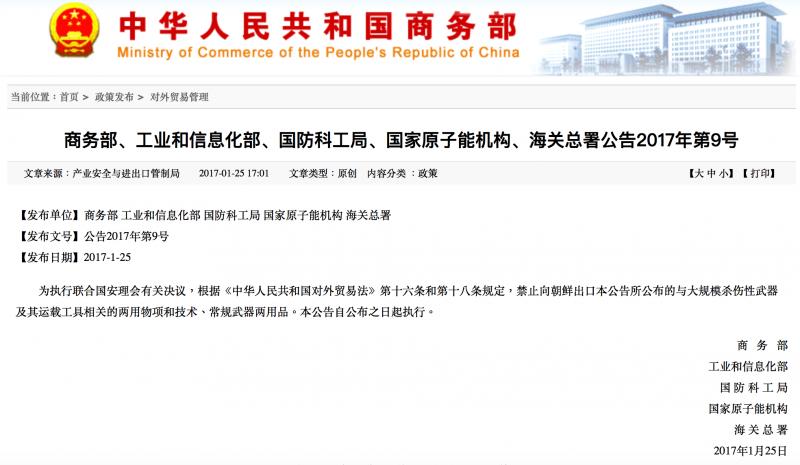 中國商務部公告。北韓。