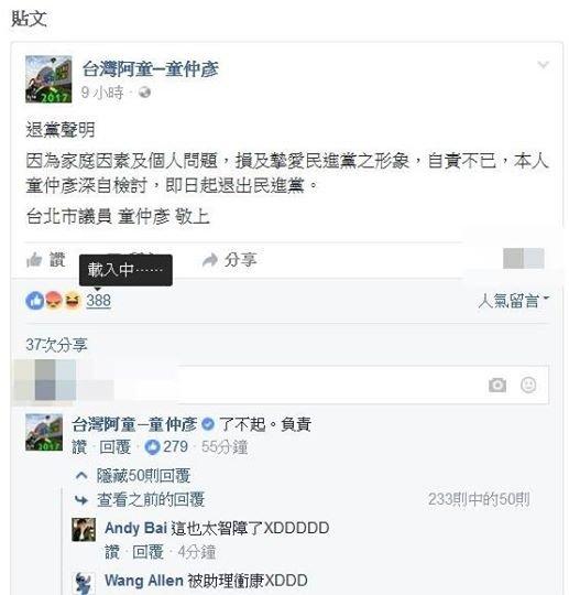 2017-01-26-童仲彥於臉書上自誇了不起-擷取自童仲彥臉書