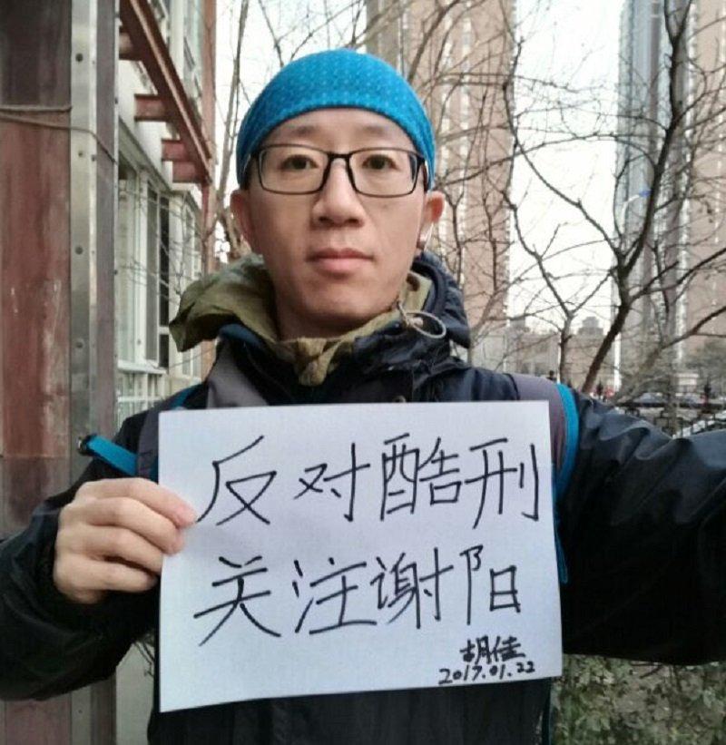作者在微博上公布聲援謝陽的照片。(取自新公民運動)