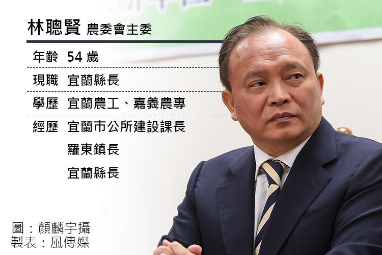 20170203-農委會主委林聰賢小檔案。
