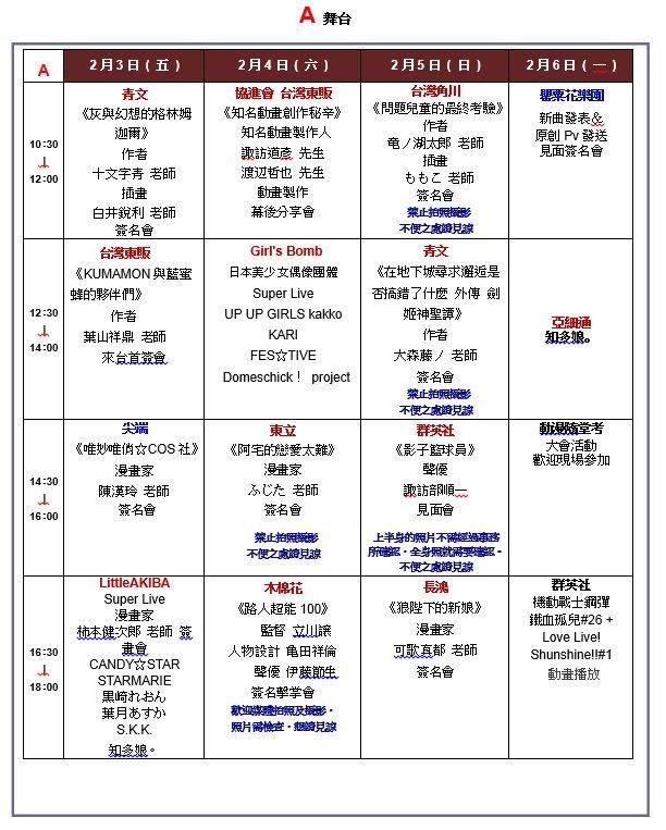 2017台北國際動漫節舞台表A。(2017台北國際動漫節提供)