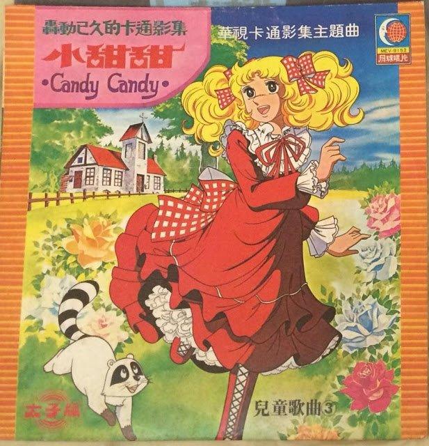 張哲生收藏的小甜甜黑膠唱片 (照片由張哲生提供)