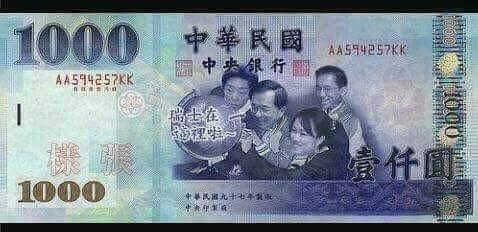 新台幣(取自羅智強臉書)