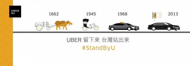 2017-02-05-2016年12月Uber舉辦「Uber留下來」活動-取自Uber臉書