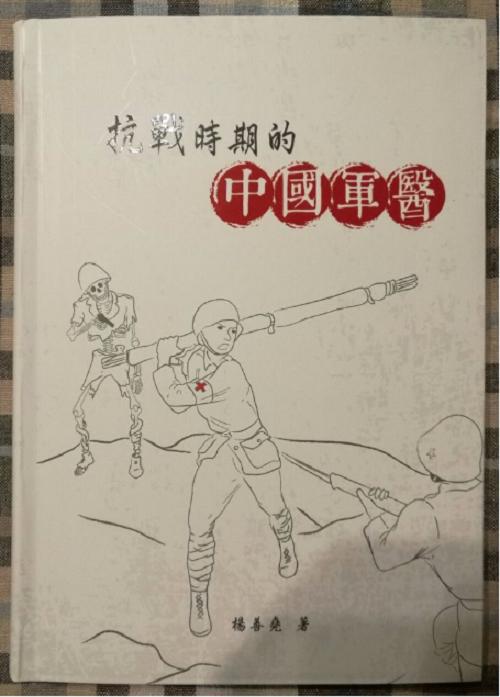 楊善堯贈的著作《抗戰時期的中國軍醫》。(胡發雲提供)