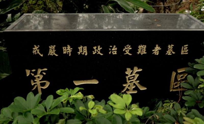 六張犁公墓。(胡發雲提供)