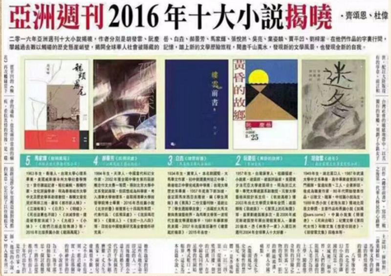 台版《迷冬》獲得2016年《亞洲周刊》十大小說獎,排名第一。(胡發雲提供)