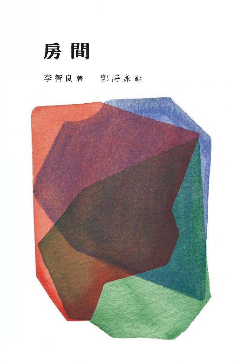 李智良《房間》封面。(作者提供)
