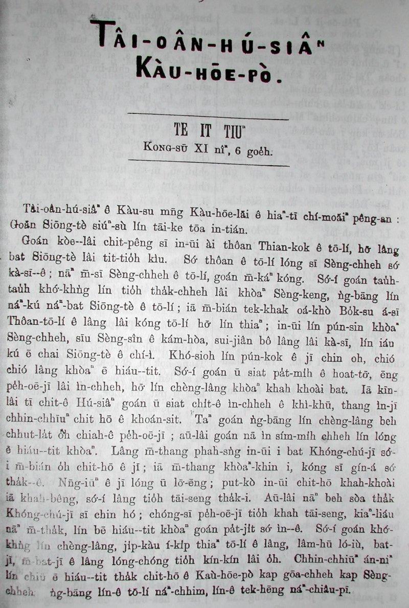 1885年7月12日(清光緒11年6月1日)《台灣教會公報》創刊號。(取自維基百科,Thomas Barclay, Taiwan Church Press)