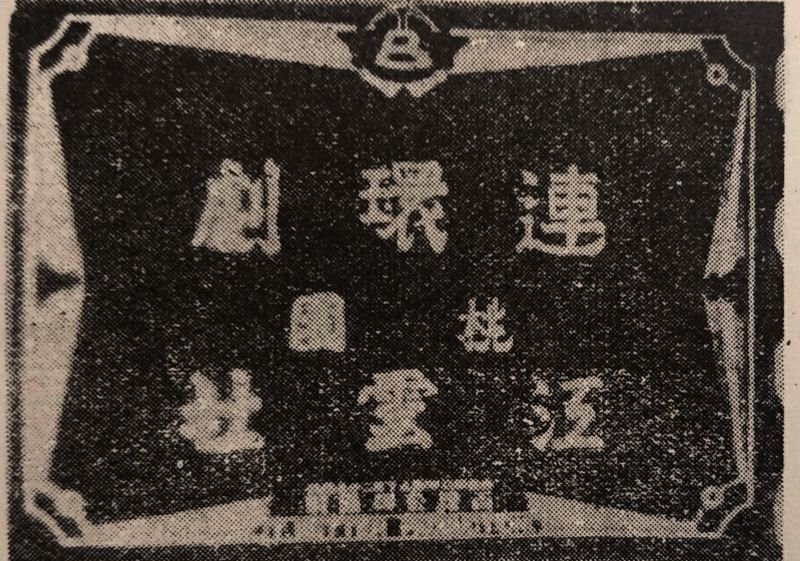 江雲社片頭。(《呂訴上台灣電影史》/作者提供)