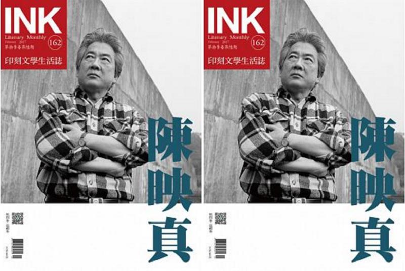 印刻文學生活誌二月號封面。