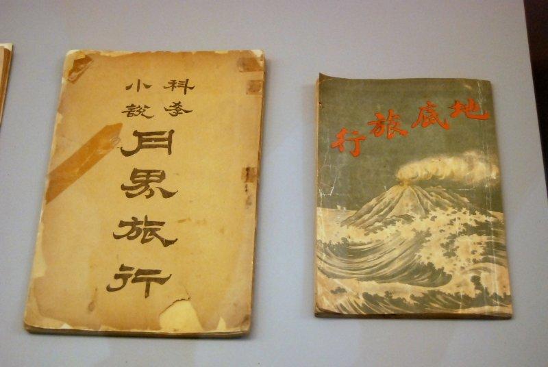 魯迅翻譯的兩本凡爾納作品。(維基百科公有領域)
