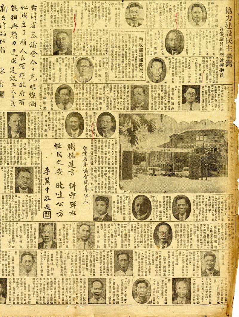1-1-7戰後首任參議員報導(台灣新生報1946.05.01)﹝作者黃惠君提供﹞