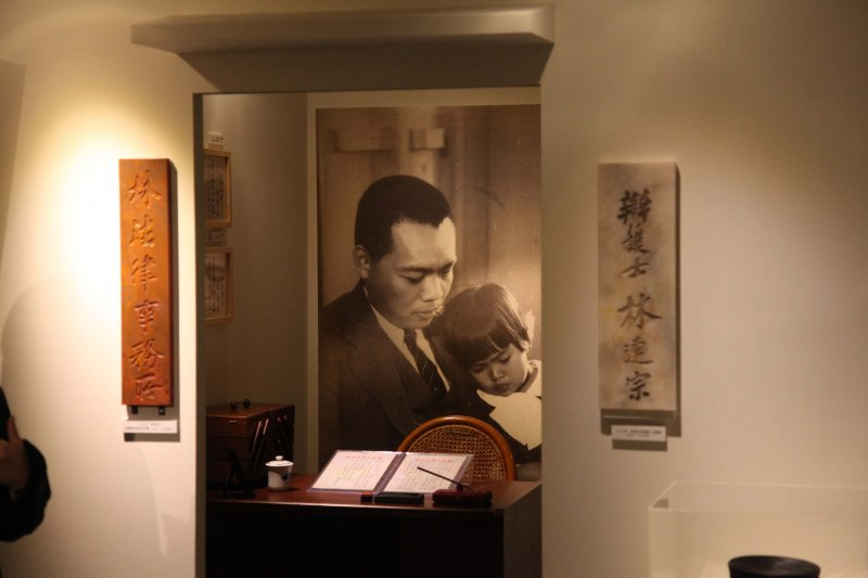 林連宗紀念室(「公與義的堅持」展場照 黃惠君提供)