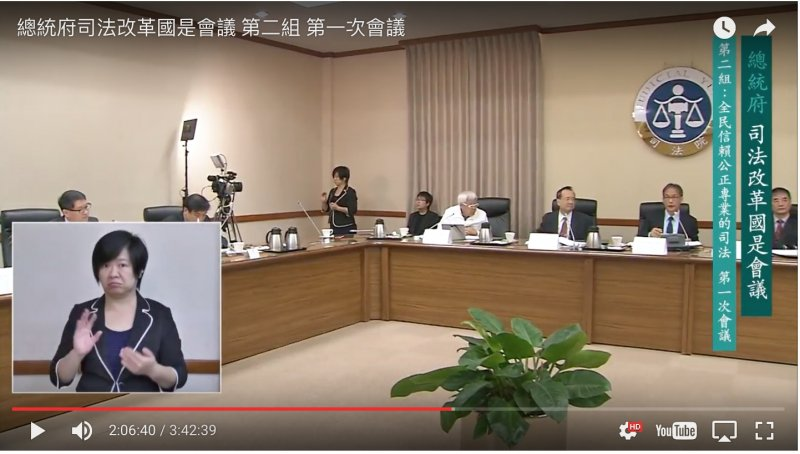 司改國是會議全程錄影,事後播出,現場並安排手語翻譯。(YouTube截圖).jpg
