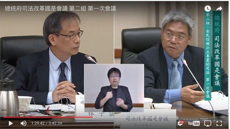 從事司法實務研究的成大政治系教授王金壽(右)指出,過去台灣的司法及法律改革都沒有以實證的研究和分析為基礎,他主張在司法院下成立司法研究機構。(YouTube截圖).jpg