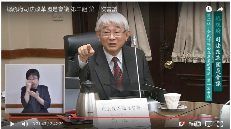 最高法院法官鄭玉山擔心,他支持「憲法訴願」制度的建立,但使用「裁判違憲審查」這個名詞,最高法院一定會反對。(YouTube截圖).jpg