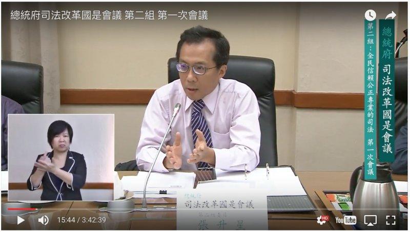 關於「憲法訴願」的名詞爭議,在台中高等行政法院法官張升星建議使用比較中性的「裁判之憲法審查」後定案。(YouTube截圖).jpg