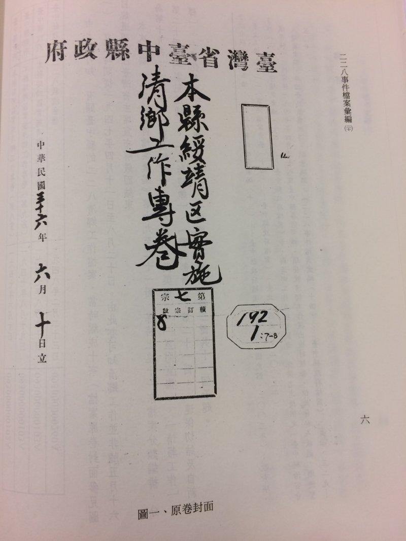 國史館將對外發表的《二二八事件檔案彙編》,有多來自台中縣政府的檔案彙編。(石秀娟攝)