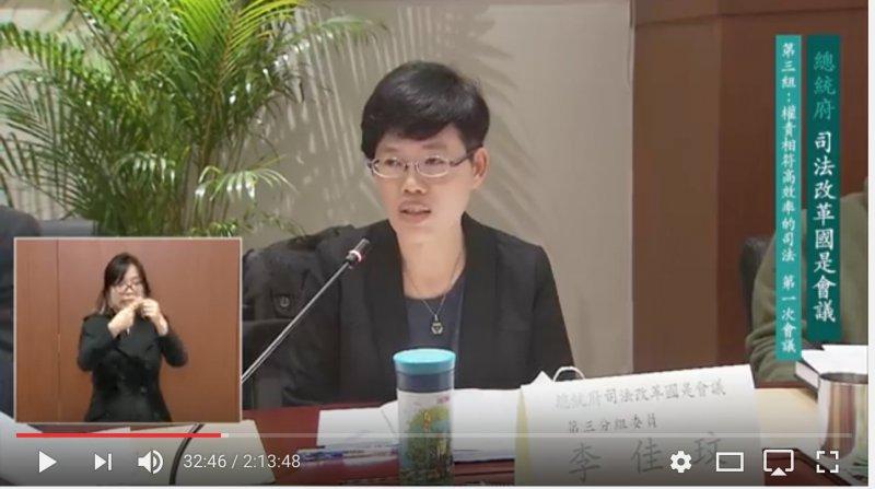 FF司改國是會議第3分組第1次會議22日舉行,李佳玟出席。((取自總統府司法改革國是會議@youtube).JPG