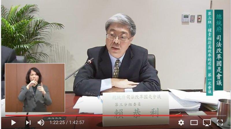 F司改國是會議第3分組第1次會議22日舉行,賴恭利出席。((取自總統府司法改革國是會議@youtube).JPG