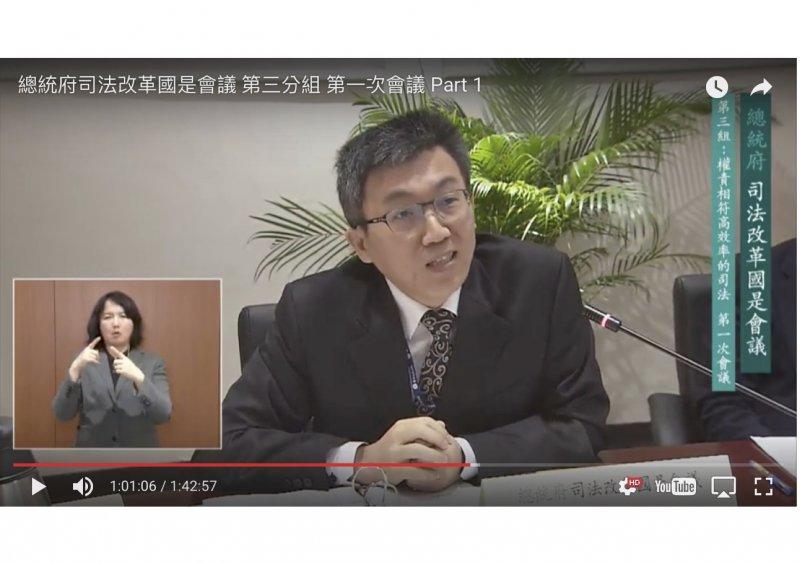 20170223-林孟皇(取自總統府司法改革國是會議@youtube)