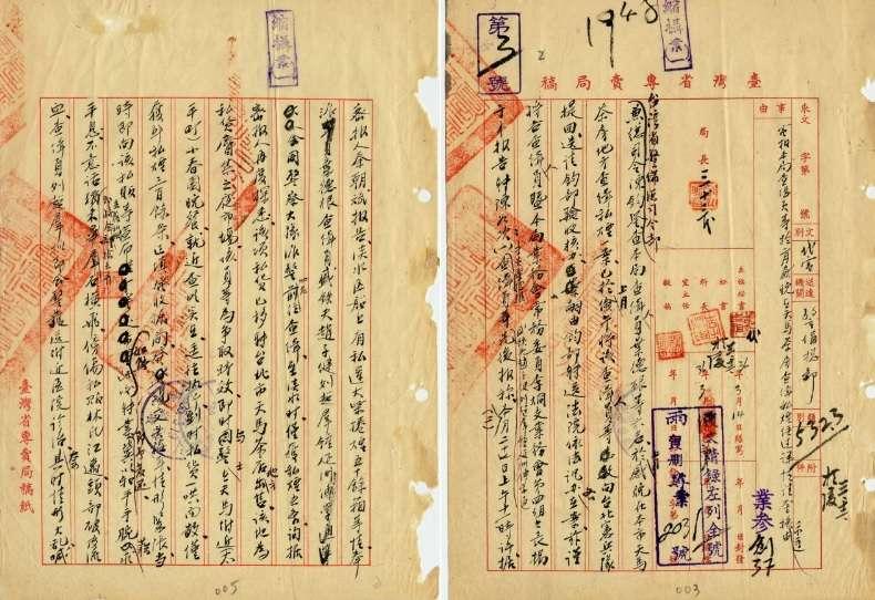 2017-02-26-國發會檔案管理局蒐藏之228國家檔案-取自檔案局網站