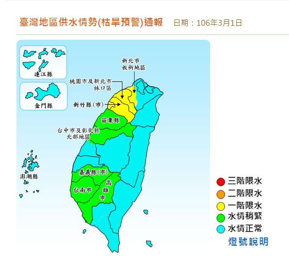 台灣地區供水情勢圖。(取自經濟部水利署網站)