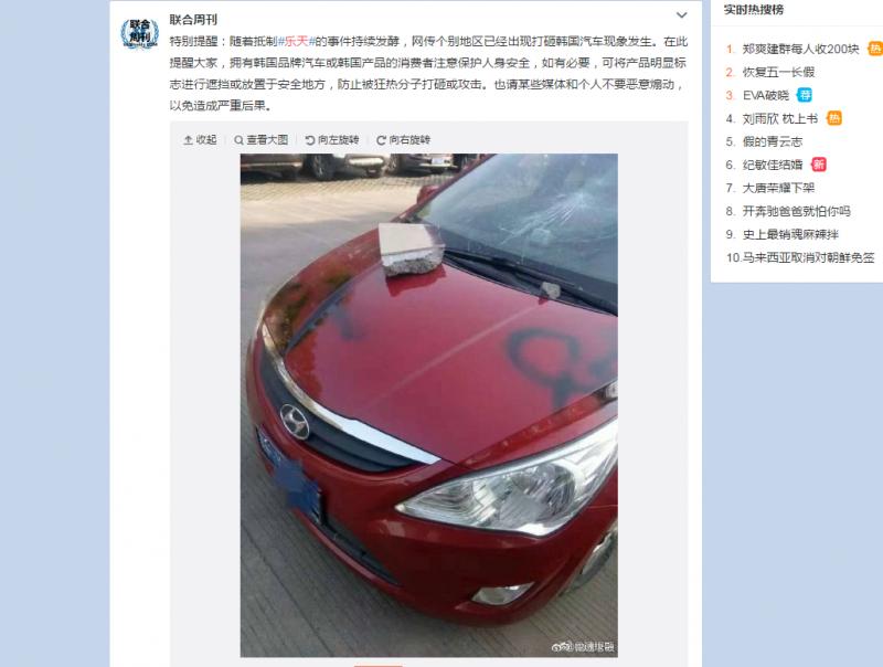 中國強力反對南韓部署薩德系統,今傳出網友揪團雜燴樂天集團店家。(圖/取自微博)