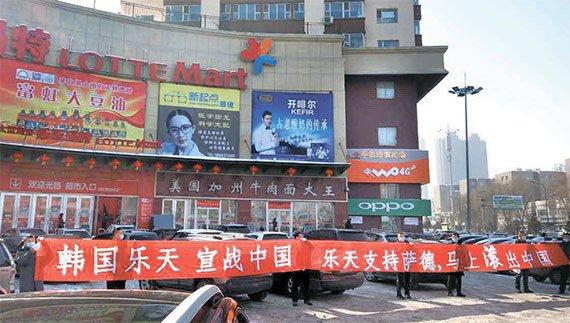 吉林省樂天瑪特門前出現抗議民眾,並且拉起了「樂天支持薩德、馬上滾出中國」的橫幅。