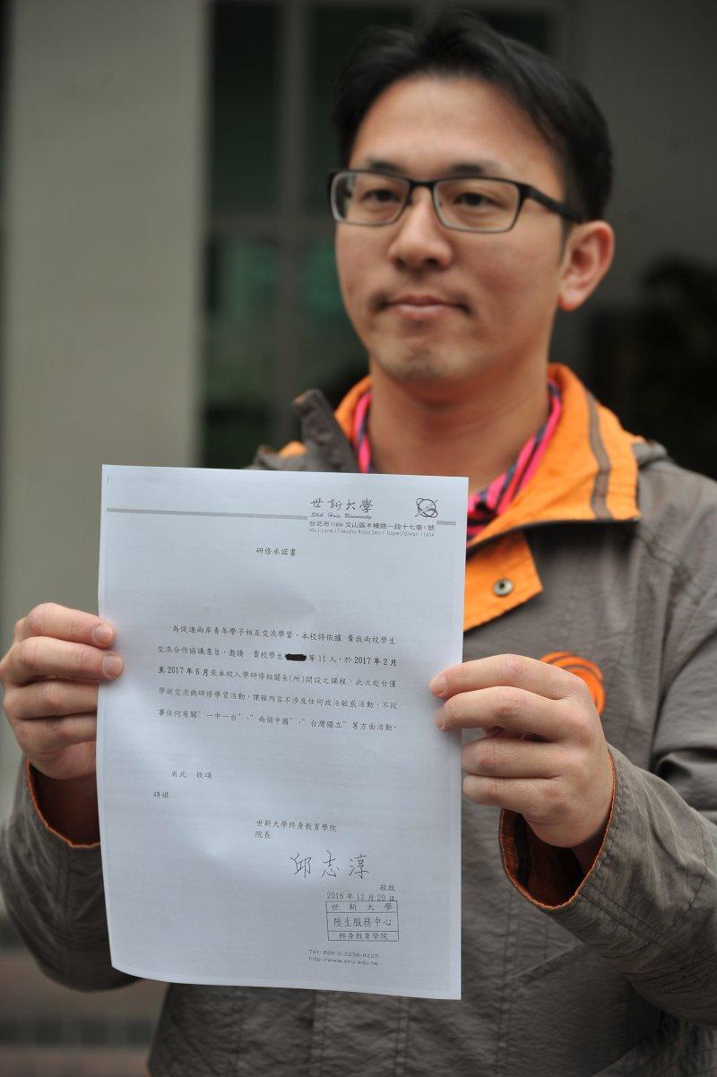 2017-03-02-世新大學校方說明簽署一中研修承諾書一事04-甘岱民攝