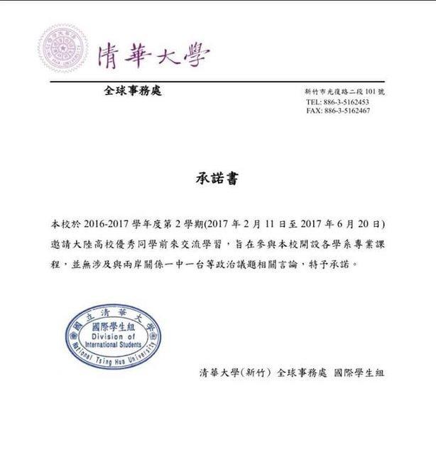 20170303-清大一中承諾書(取自網路)