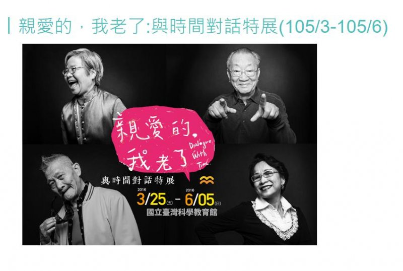 20170303-天如專題 高齡化政策暨產業發展協會去年為了舉辦亞洲第一個熟齡體驗特展─「親愛的,我老了」,特別透過徵選培訓出42位平均年齡75歲的高齡導覽員。(高齡化政策暨產業發展協會提供)