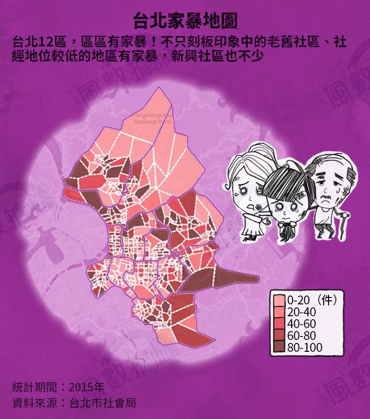20170305-SMG0034-S02-風數據/家暴專題。台北家暴地圖。全圖切割-1。