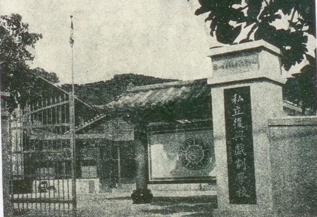 台灣第一所私人成立的科班-復興劇校北投舊址校門(來源:京劇典藏館)