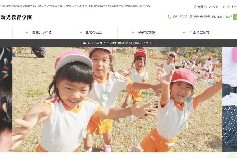 森友學園旗下的「塚本幼稚園」,被家長踢爆曾要求學童在運動會上高喊「安倍首相加油!」。(翻攝種本幼稚園官網)