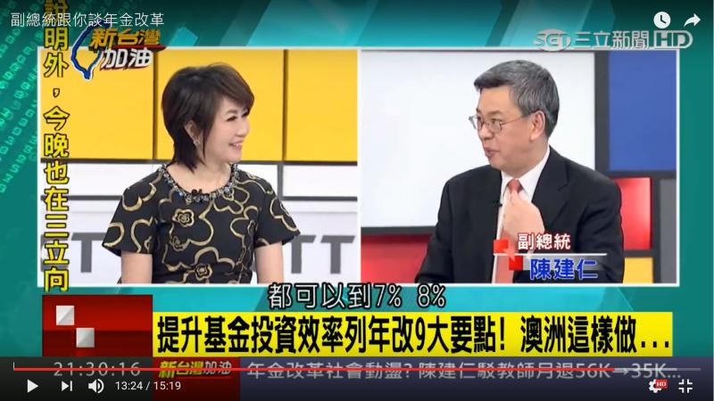 副總統陳建仁談年金改革畫面。(陳山河提供)