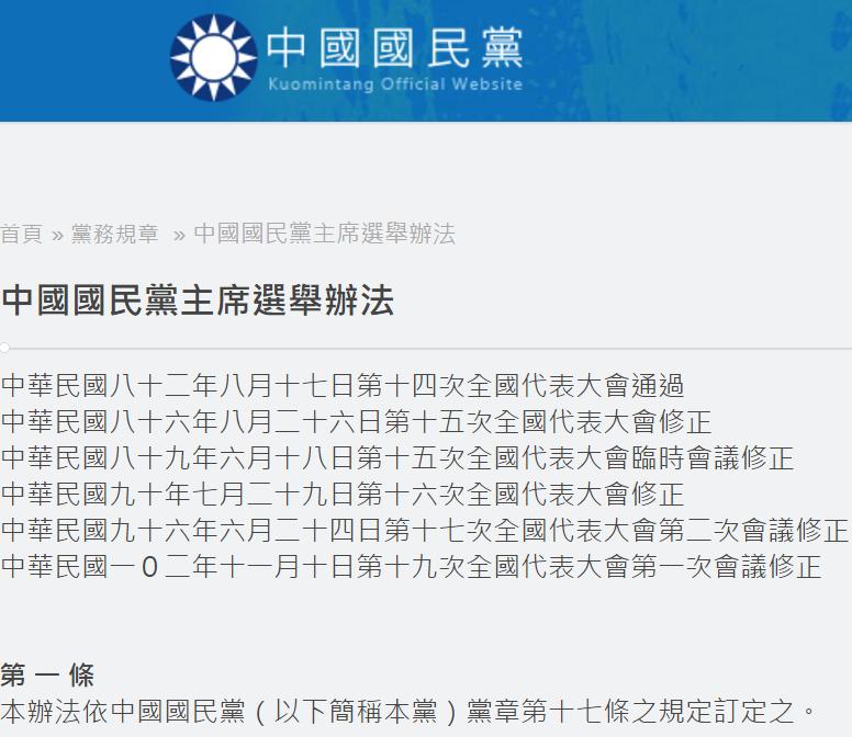 中國國民黨黨主席選舉辦法。(陳曉月提供)