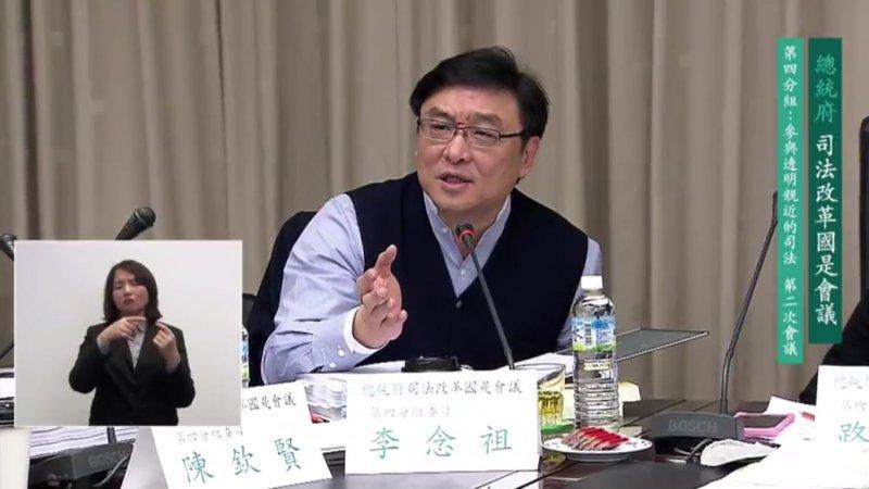 李念祖律師10日出席司改國是會議第4組討論(YouTube)
