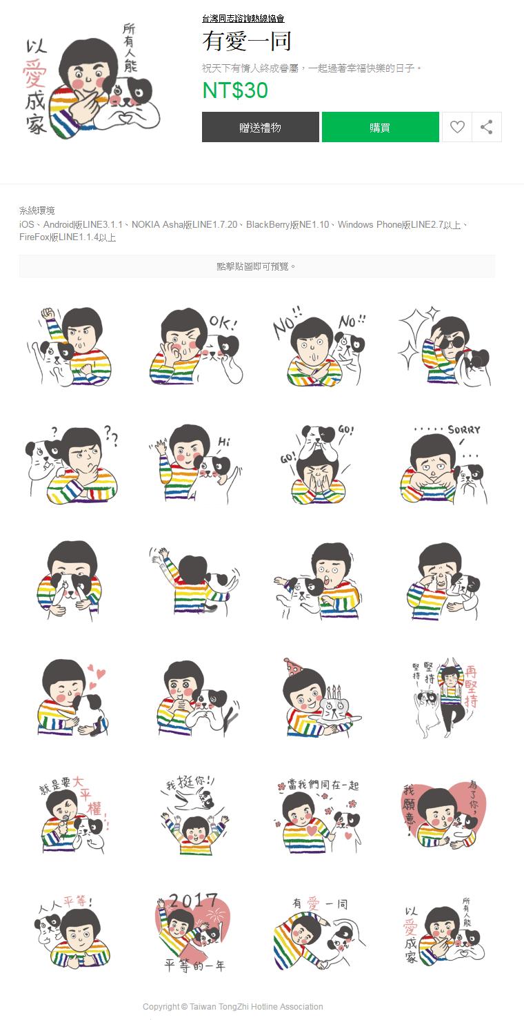 社團法人台灣同志諮詢熱線協會因應情人節推出「婚姻平權、有愛一同」LINE原創貼圖。(台灣同志諮詢熱線協會提供)